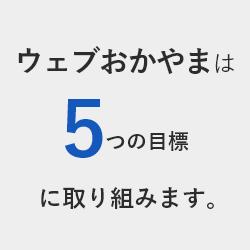 5つの目標