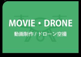 動画制作・ドローン空撮