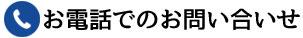 お問合せh_03