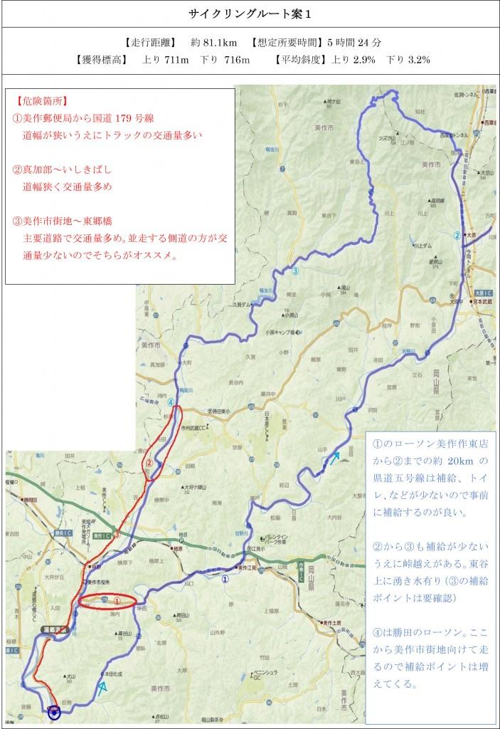 美作市サイクリングコース(案)-1