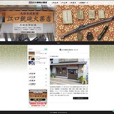 江口銃砲火薬店