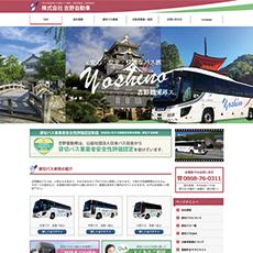 株式会社吉野自動車