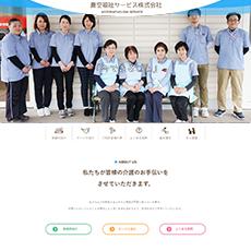 蒼空福祉サービス株式会社