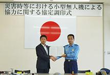 岡山県警察ドローン協定締結