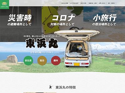 キャンピンカー「東浜丸」
