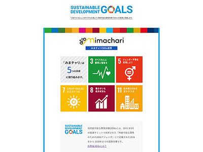 SDGsページ